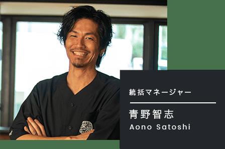 統括マネージャー 青野智志 Aono Satoshi
