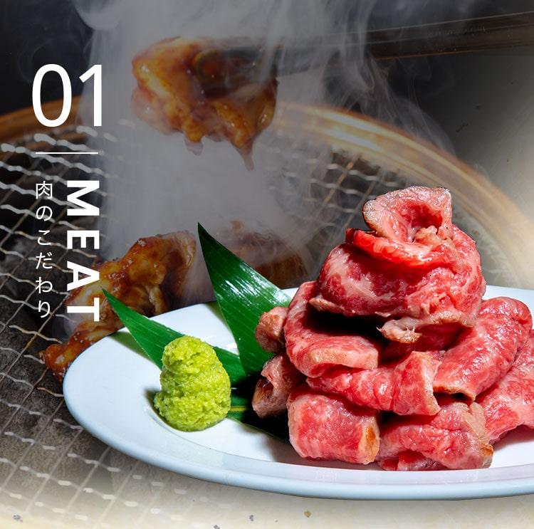 01 meat 肉のこだわり